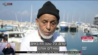 חדשות השבת - הים ריק מדגים: מצוקת דייגי ישראל