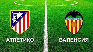 Атлетико Мадрид - Валенсия прогноз на матч и ставки на спорт