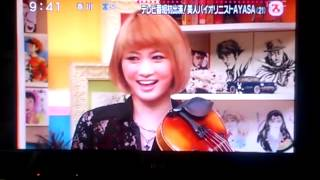 ロックバイオリニスト『AYASA』 初テレビ出演☆ 生演奏あり.
