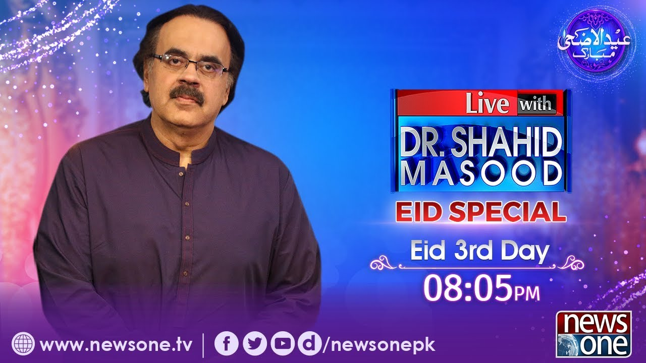 Live with Dr.Shahid Masood | Eid special | Abid Ali | Hina Dilpazeer | Eid 3rd Day | 24-August-2018