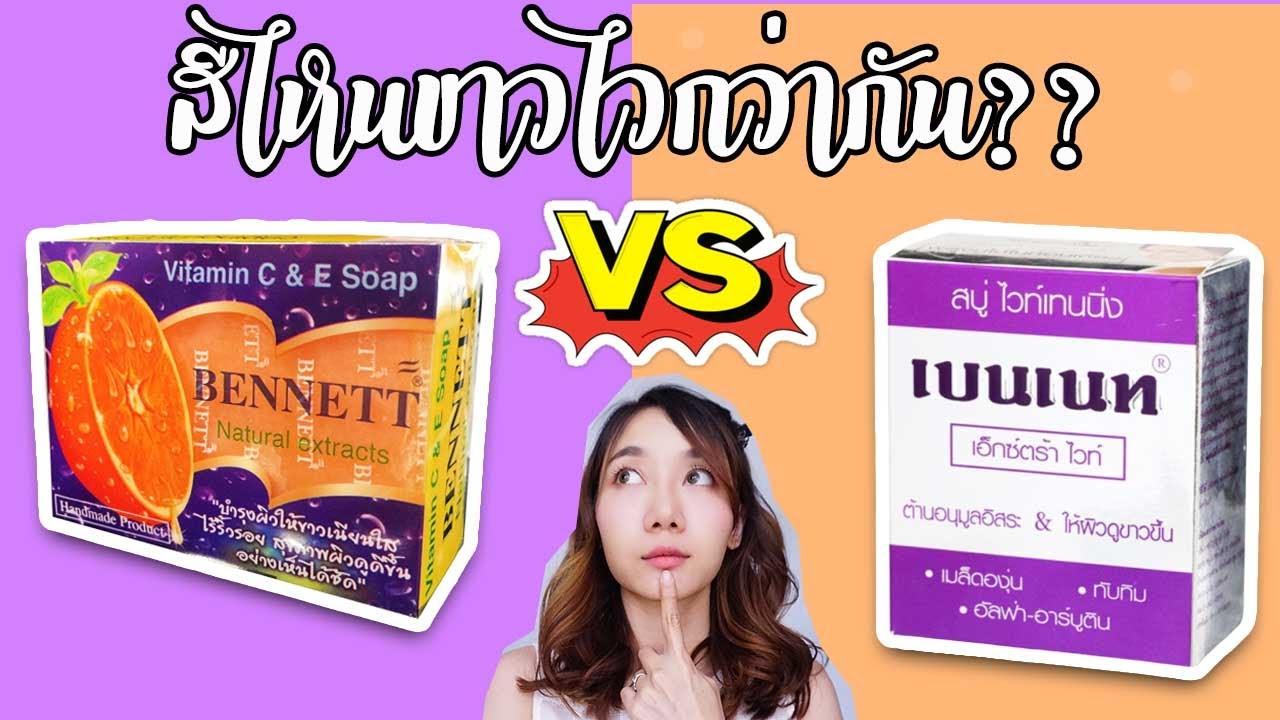 สบู่เบนเนทสีไหนขาวไวกว่ากัน สีส้ม vs สีม่วง?? | Cozy T