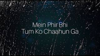 Phir Bhi Tumko Chaahun Ga Acoustic Guitar Instrumental with Lyrics | Half Girlfriend -