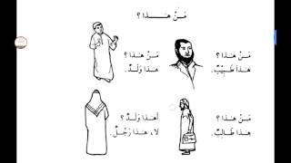 Уроки арабского языка. Мединский курс. 1 том, 1 урок. هذا، ما، من