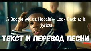 A Boogie wit da Hoodie — Look Back at It (lyrics текст и перевод песни)