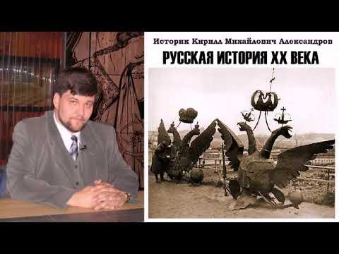 Кирилл Александров - Русская история. ХХ век (1 часть из 4-х)