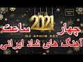 Live New Year Persian Dance Party 2021   Ahang Shad Irani   میکس چهارساعته آهنگهای شاد ایرانی