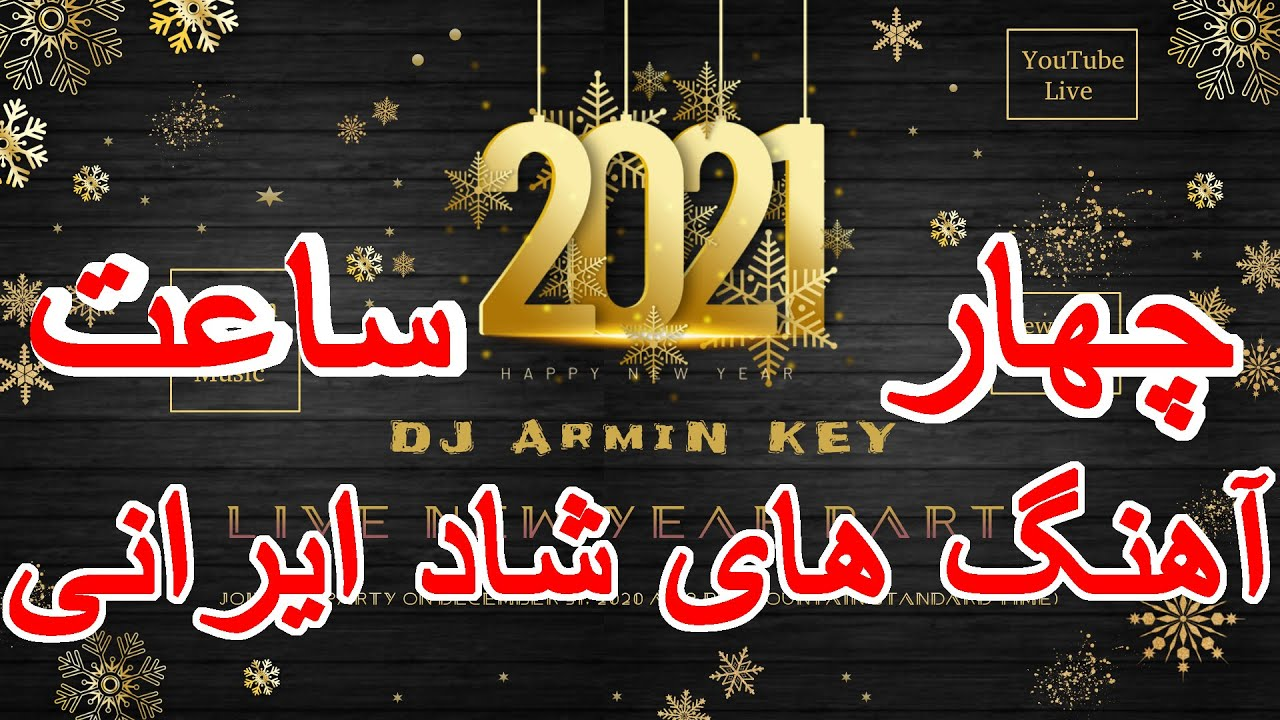 Download Live New Year Persian Dance Music Party 2021   Ahang Shad Irani   میکس چهارساعته آهنگهای شاد ایرانی