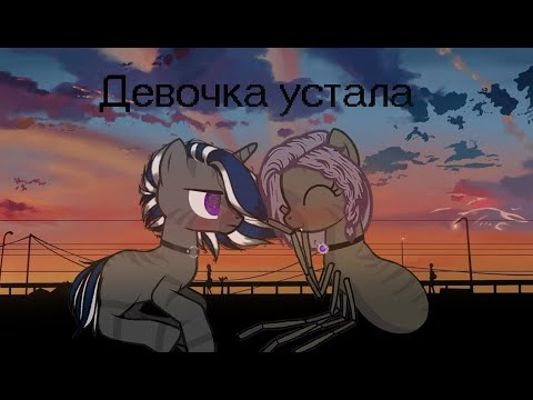 (Пони-Клип)- Девочка устала(Пони-Паук) (20к!)(Чит.описание)