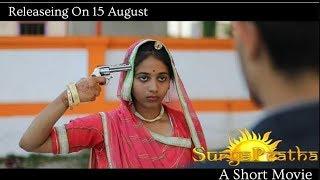 Official trailer SURYAPRATHA सूर्यप्रथा Parthbhakti # Movie Releasing on 15th August 2019