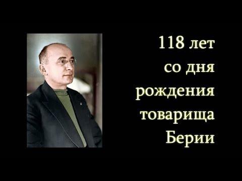 Марксистский кружок в Уфе, занятие 2017-03-29 (49-е). 118 лет со дня рождения тов. Берии