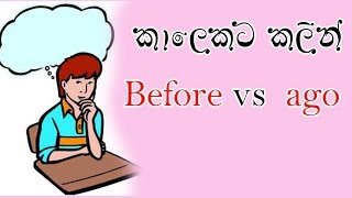 Ago vs Before | Learn English in sinhala