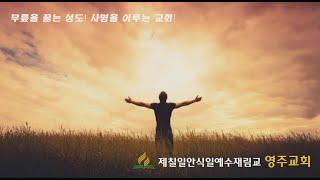 영주재림교회 안식일예배(21.08.07) / 구원투수 …