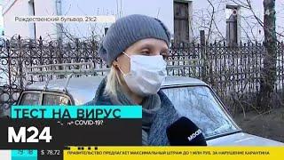 Ответ теста на коронавирус придет в течение двух дней - Москва 24