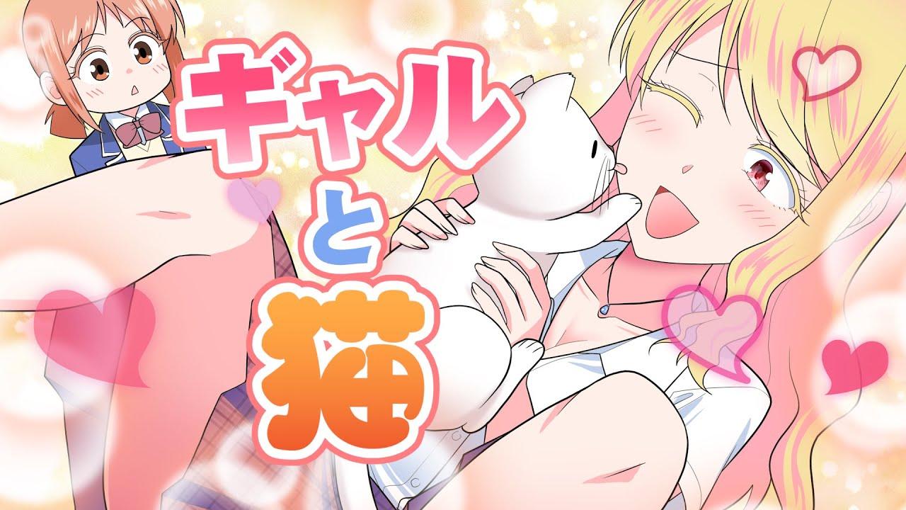 【アニメ】捨て猫をいじめて再生数を稼ぐクズヤンキーの末路【漫画動画】