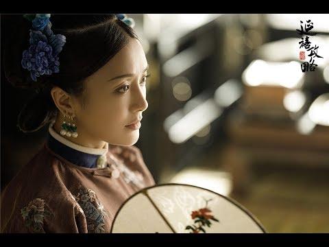 【HD高清音质】秦岚 - 雪落下的声音 | Story of Yanxi Palace OST 延禧攻略片尾曲