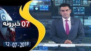 SHAMSHAD TV Pashto news 12.07.2018 / د شمشاد خبري ټولګه