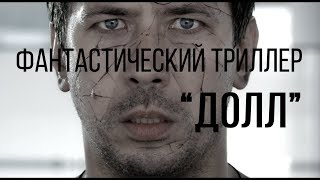 Долл (реж. Виктор Сидоров)   короткометражный фильм, 2014