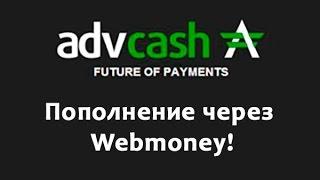 видео Ввод вывод криптовалюты Биткоин Кэш на Вебмани