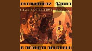 Призрак Судного Дня (Каста feat Маша)