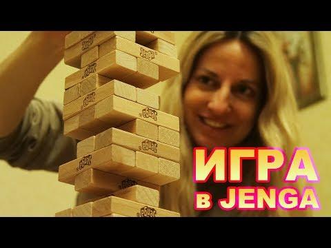 Играем в Jenga | Дженга настольная игра