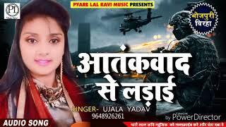 2018 का रोंगटे खड़ा करने वाला बिरहा - आतंकवाद से लड़ाई - Ujala Yadav - Bhojpuri Birha 2018