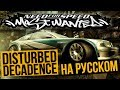 Need For Speed Most Wanted Decadence Disturbed RADIO TAPOK mp3