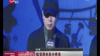 冯小刚暗讽张艺谋为市场拍戏?!
