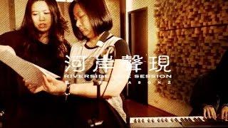 「河岸聲現第二季 RiversideLiveSessio Season 2」 蔡雯慧與楊曉恩四重奏 Amazing Grace