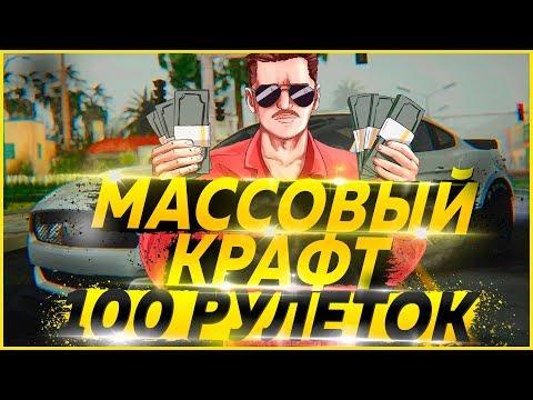 КРАФТ 100 СЕРЕБРЯНЫХ РУЛЕТОК ARIZONA RP [МАССОВЫЙ КРАФТ] #3