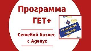 видео: Сетевой бизнес с Agenyz. Описание Программы Гет+