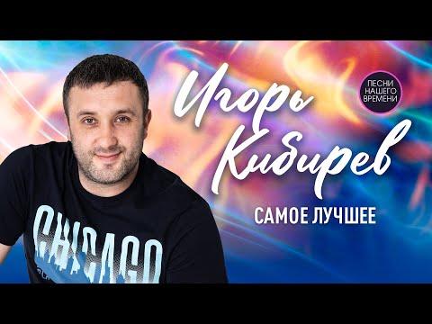 Игорь Кибирев \