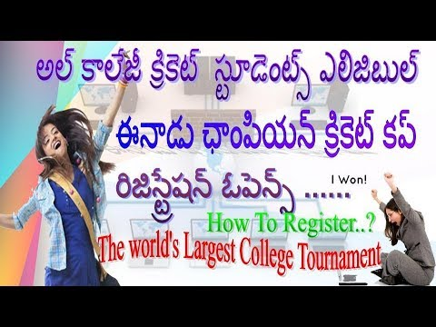 College Students Eenadu Champion Cricket Cup2017 Registration Open All College Students Participate