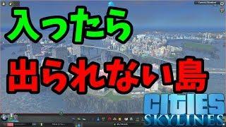 島に入口しか用意しなかったら衝撃的な結果に-Cities: Skylines 諸島開発♯17