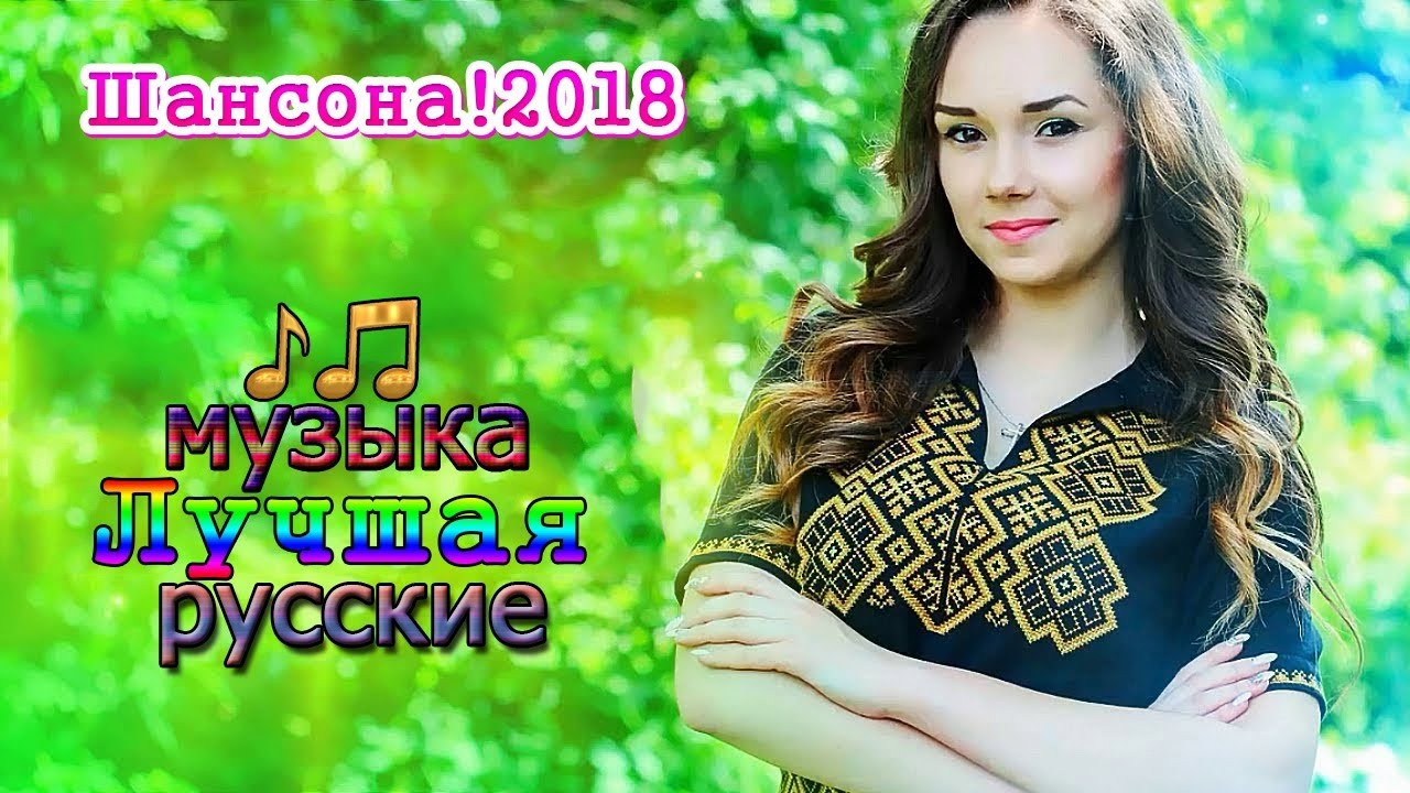 Вот это Нереально красивый Шансон! 2018 ???? Сборник Лучшие песен русские 2019 !!! Послушайте...