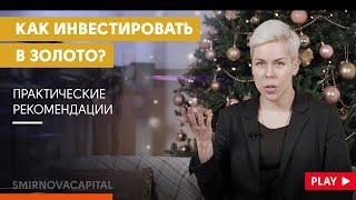 Наталья Смирнова // Как инвестировать в золото?