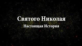 SAINT NICHOLAS Russian TRAILER - Фильм Святого Николая: Fil'm Svyatogo Nikolaya