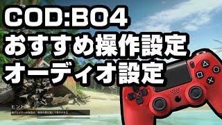 【COD:BO4】おすすめ操作設定とオーディオ設定.mp3