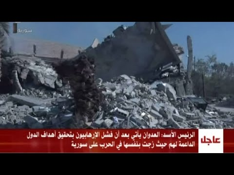Syria TV shows facility hit by Western strikes