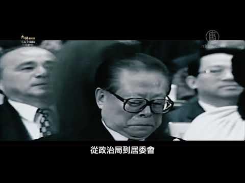 【视频版】共产主义的终极目的26:中共对抗普世价值