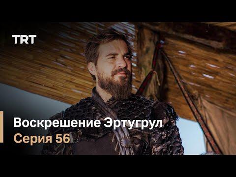 Воскрешение Эртугрул Сезон 1 Серия 56