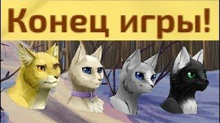 Последние концовки! Прошёл новеллу! Дикие Коты: История Златохвоста #3.