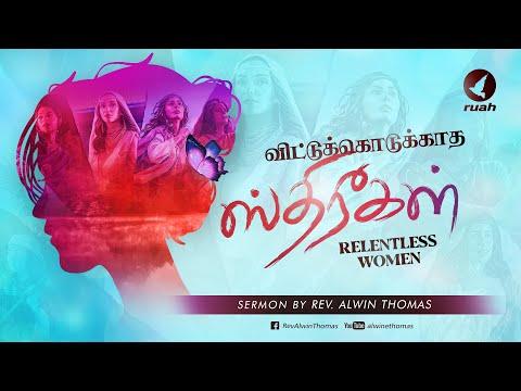 விட்டுக்கொடுக்காத ஸ்திரீகள்   Relentless Women   Sermon By Rev. Alwin Thomas