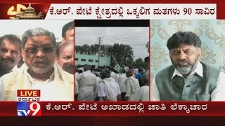 Caste Politics: Cong Tries To Woo Kuruba, Vokkaliga Votes In KR Pet