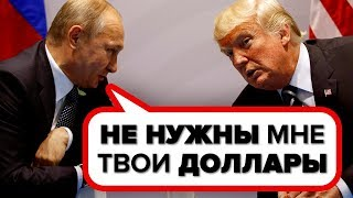 Россия откажется от доллара США в пользу Биткоина?