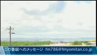 防災情報番組 災害時は786 岡本桃香さん - Captured Live on Ustream at http://www.ustream.tv/channel/fmyomitan-tv.