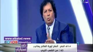 أحمد قذاف الدم: مؤيدو القذافي لهم الحق في المشاركة السياسية «فيديو»