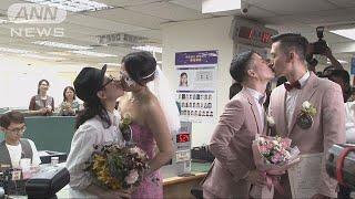 同性カップル続々と婚姻届 アジア初の法律施行(19/05/24)