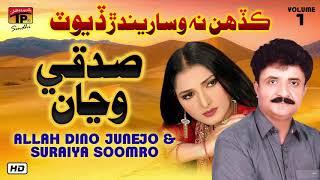 vuclip Bismillah Kayan Sadqe Wanjan | Allah Dino Junejo, Suriya Soomro | Old Sindhi Song | TP Sindhi