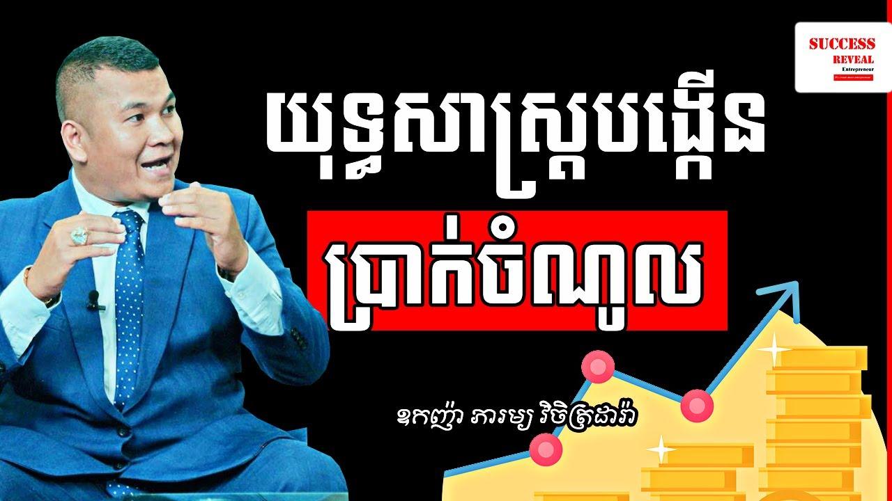 យុទ្ធសាស្ត្របង្កើនប្រាក់ចំណូល Revenue generation strategy by Phyrom Vichetdara | Success Reveal