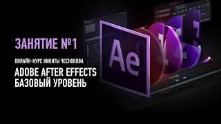 Adobe After Effects. Базовый уровень. Занятие №1. Никита Чесноков